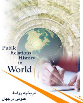 روابط عمومی ایران و جهان