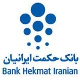 آگهی استخدام بانک حکمت ایرانیان سال ۹۴