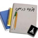 دانلود رایگان جزوه حسابداری پیشرفته ۲