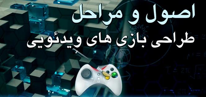 مقاله آموزش طراحی بازی ویدئویی