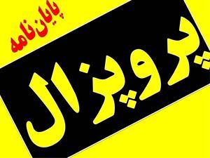 تاریخ : یکشنبه 06 اردیبهشت 1394