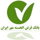 آگهی استخدام بانک قرض الحسنه مهر ایران سال ۹۴