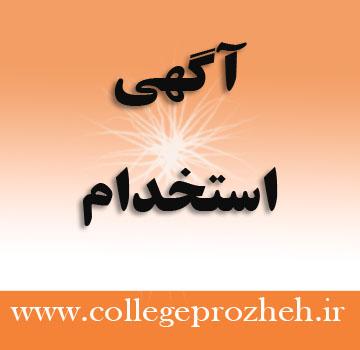 آگهی های استخدام مراکز دولتی و دانشگاهی