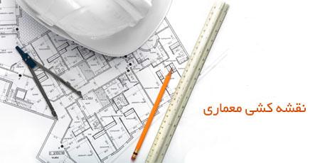 جزوه نقشه کشی سازه، تاسیسات مکانیکی و الکتریکی