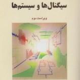 دانلود رایگان حل المسائل فارسی کتاب سیگنالها و سیستم ها اوپنهایم