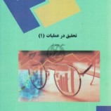 دانلود حل المسائل کتاب تحقیق در عملیات ۱ – عادل آذر