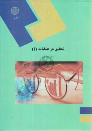 حل المسائل کتاب تحقیق در عملیات 1