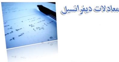 جزوه معادلات دیفرانسیل دکتر نیکوکار
