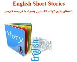 کتاب داستان های کوتاه انگلیسی با ترجمه فارسی