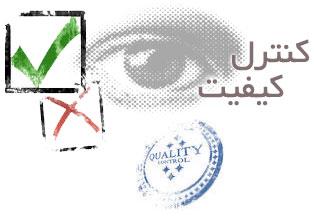 گزارش کارآموزی کنترل کیفیت - رشته مکانیک