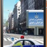 دانلود نرم افزار آموزش و آزمون راهنمایی و رانندگی برای اندروید