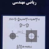 دانلود رایگان حل المسائل ریاضی مهندسی شیدفر + کتاب