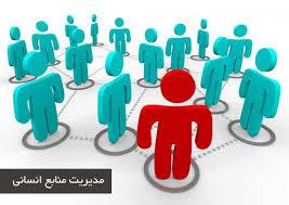 مدیریت منابع انسانی در سازمانهای کوچک