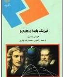 دانلود رایگان جزوه کامل فیزیک پایه ۱ هریس بنسون – پیام نور