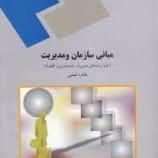دانلود رایگان خلاصه درس مبانی سازمان و مدیریت – طاهره فیضی پیام نور