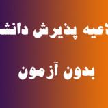 پذیرش بدون آزمون کارشناسی ارشد دانشگاه امیرکبیر
