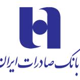 آگهی استخدام بانک صادرات ایران سال ۹۴