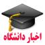 برترین وب سایتهای دانشگاهی