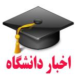 شرایط تحصیل در دانشگاه های خارجی مورد تایید وزارت بهداشت در سال تحصیلی ۲۰۱۹-۲۰۱۸