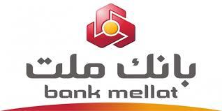 استخدام-بانک-ملت