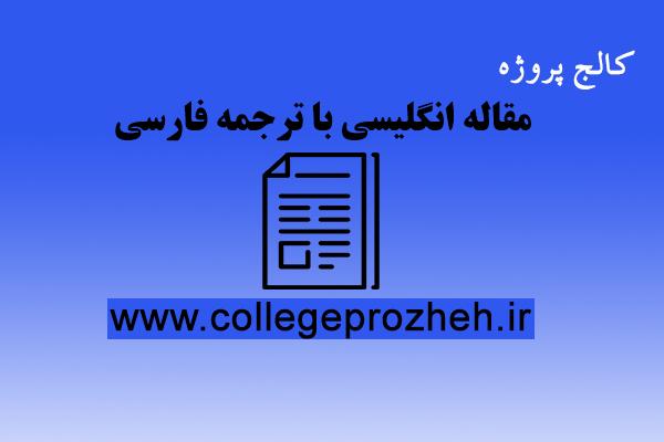 بانک دانلود مقالات انگلیسی با ترجمه فارسی
