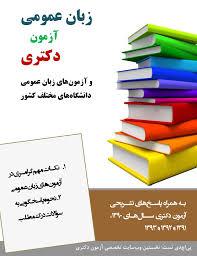 دانلود رایگان کتاب زبان عمومی آزمون دکتری