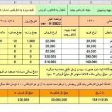 دانلود رایگان برنامه حسابداری با اکسل