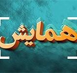 کنگره بین المللی حشره شناسی ایران شهریور ۹۶