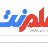 موتور جستجوی فارسی علم نت