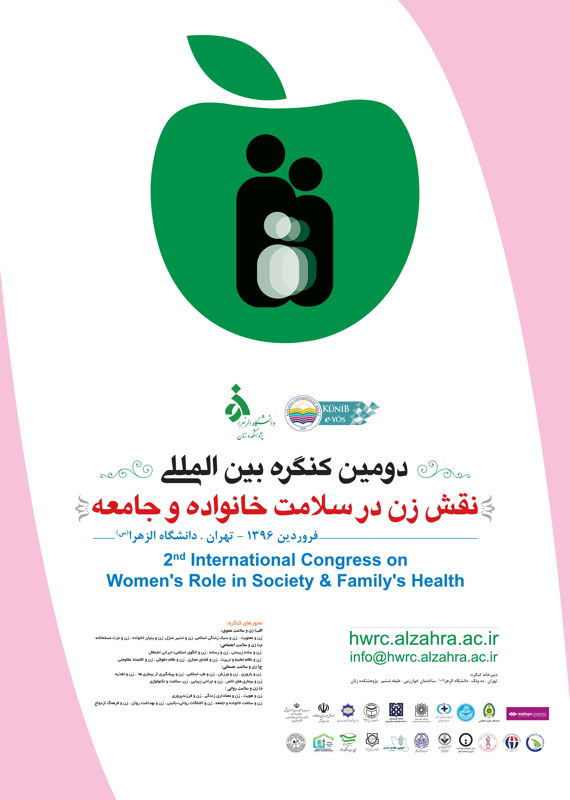 second-international-congress-on-womens-role-in-society-familys-health