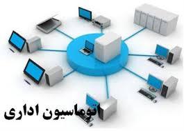 Image result for طرح اتوماسیون اداری