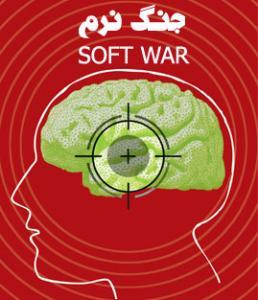Soft War